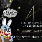 #1812 さぁ追い込みだぞ!!【Dead by Daylight Live 】【PC】