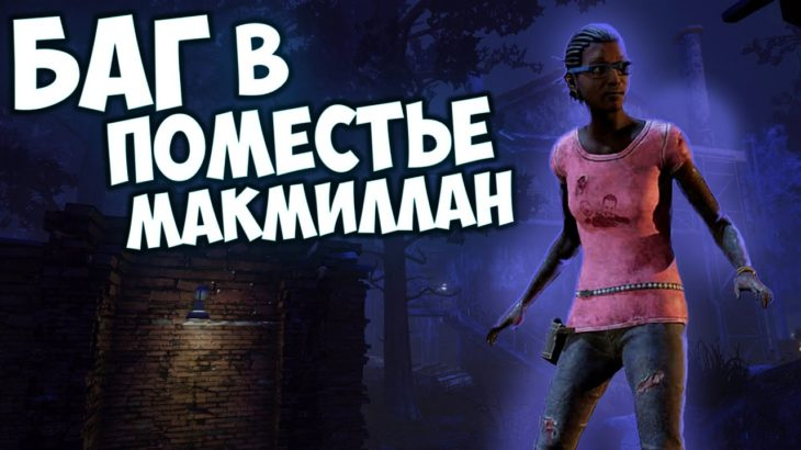 ЗАБАГОВАЛИСЬ С АЛЕКСОМ ▲ Dead By Daylight кооператив