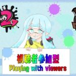 【JPN/ENG】視聴者参加型スプラトゥーン2 〜リグマの部〜 / Splatoon 2 with viewers -Let's do league-【†DRYH】