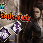 Dead by Daylight – PERK ประจำตัว Jane