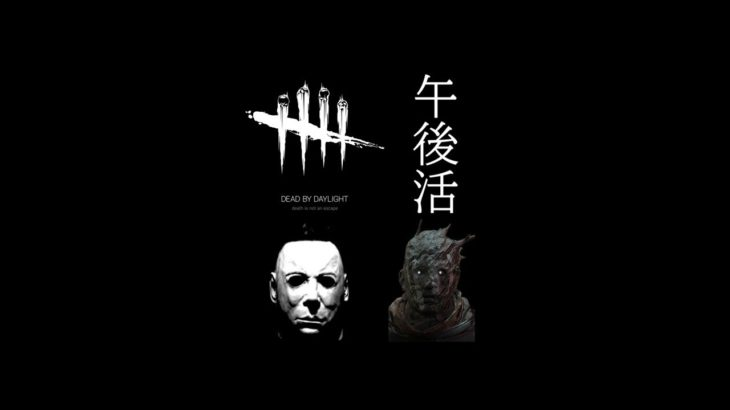 【Dead by Daylight】午後のキラ活 生放送