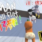 【HUMAN:Fall Flat】にじいろ参戦!爆笑不可避~Part03【LIVE】