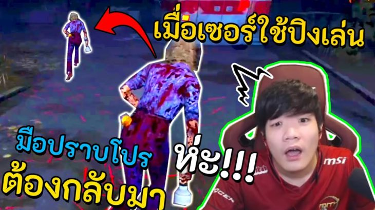 มือปราบโปร VS Lag switch cheater | Dead By Daylight