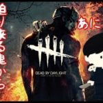 【dead by daylight】ハロウィン限界突破編
