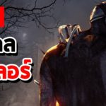 🔴「 Dead by daylight  」- เสาร์
