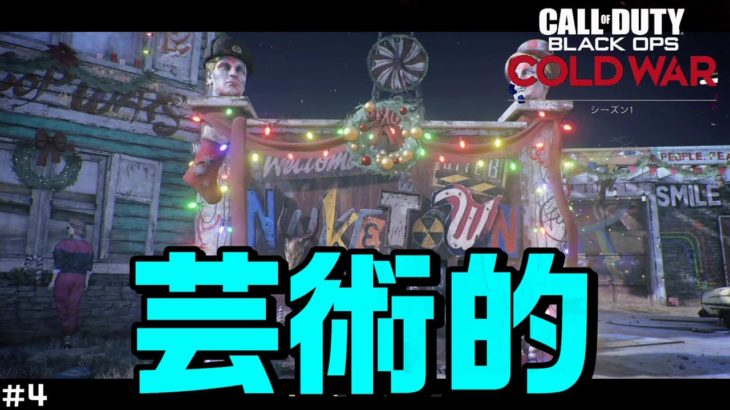 【COD CW】 季節外れのメリークリスマス 第4話 【Call of Duty Black Ops Cold War】 PS4