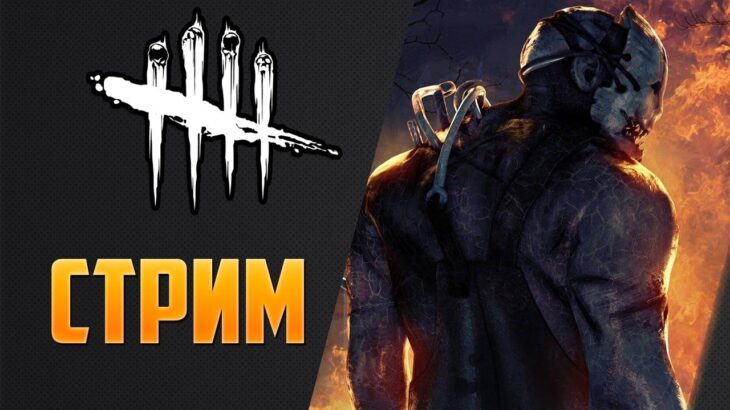 Dead by Daylight: СТРИМ