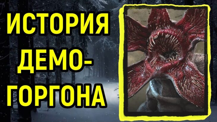 История Демогоргона в Dead by Daylight