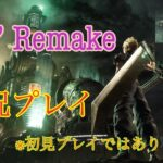 [FF7 Remake]#4 螺旋トンネル 途中から、、