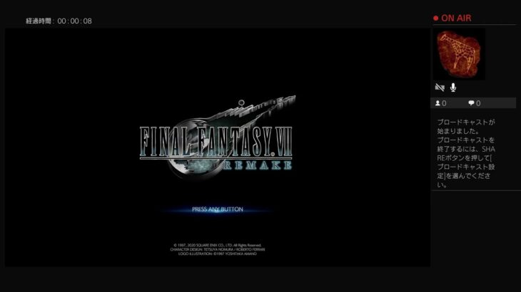 FF7リメイク配信