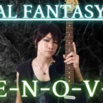 【 FF7 】FINAL FANTASY VII / J-E-N-O-V-A  cover by RIKIto 【ギター】【メタル】【ゲーム】