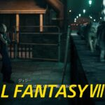 FINAL FANTASY VII REMAKE 【FF7リメイク】 PS5,4K ♯5 バイクに乗ってみた