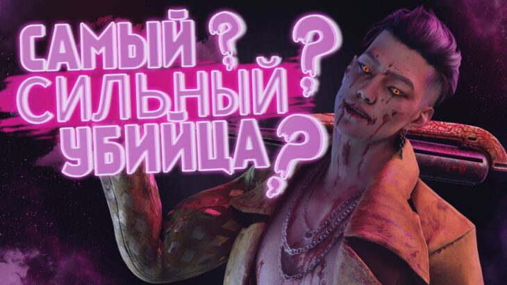 ТРИКСТЕР — ИМБА? | ТРАППЕР ПРОТИВ ТРАППЕРА – Dead by Daylight