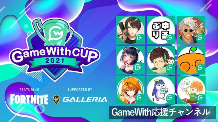 【GW視点】GameWith CUP featuring Fortnite vol. 1 supported by GALLERIA【フォートナイト/Fortnite】