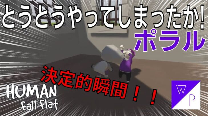 【Human fall flat】#4 我慢の限界でした。【ホワップ】